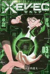 【コミック】XEVEC(3)