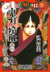 【コミック】鬼灯の冷徹(31)