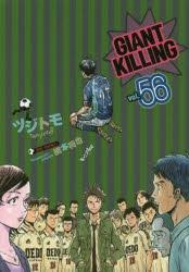 【コミック】GIANT KILLING(56)