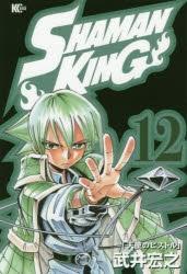 【コミック】SHAMAN KING(12)