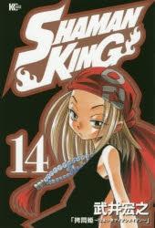 【コミック】SHAMAN KING(14)