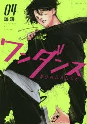 【コミック】ワンダンス(4)