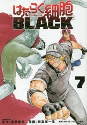 【コミック】はたらく細胞BLACK(7)