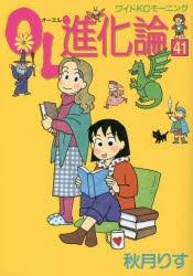 【コミック】OL進化論(41)