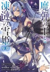 【コミック】魔弾の王と凍漣の雪姫 序章