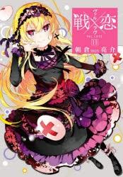 【コミック】戦×恋(ヴァルラヴ)(11)