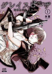 【コミック】グレイスローザ(1)