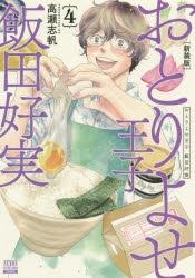 【コミック】おとりよせ王子 飯田好実 新装版(4)
