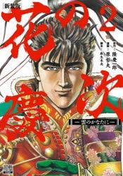 【コミック】花の慶次 -雲のかなたに - 新装版(2)