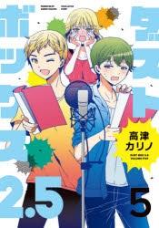 【コミック】ダストボックス2.5(5)