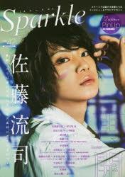 【ムック】Sparkle vol.42