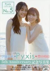 【写真集】Pyxis(豊田萌絵×伊藤美来)5th Anniversary記念写真集 No.5