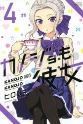 【コミック】カノジョも彼女(4)