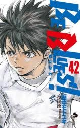 【コミック】BE BLUES!~青になれ~(42)