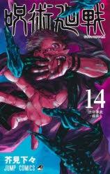 【コミック】呪術廻戦(14)