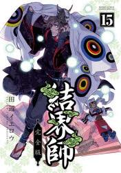 【コミック】結界師 完全版(15)