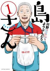 【コミック】島さん(1)
