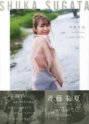 【フォトブック】斉藤朱夏1st PHOTO BOOK「しゅかすがた」