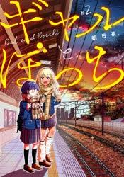 【コミック】ギャルとぼっち(2)