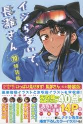 【コミック】イジらないで、長瀞さん(10) 特装版