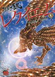 【コミック】聖闘士星矢EPISODE.Gレクイエム(1)