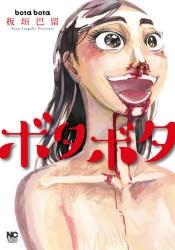 【コミック】ボタボタ