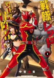 【コミック】戦隊レッド 異世界で冒険者になる(1)
