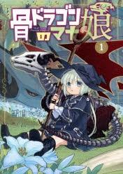 【コミック】骨ドラゴンのマナ娘(1)