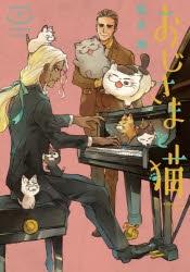 【コミック】おじさまと猫(7) 特装版