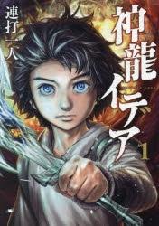 【コミック】神龍イデア(1)