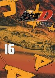 【コミック】新装版 頭文字D(16)