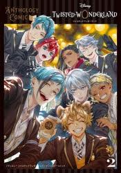 【コミック】『ディズニー ツイステッドワンダーランド』アンソロジーコミック Vol.2