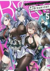 【コミック】アズールレーン コミックアンソロジー Breaking!! VOL.5