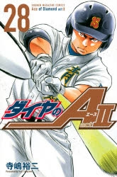 【コミック】ダイヤのA act2(28)