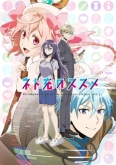 TV ネト充のススメ ディレクターズカット版DVD Vol.5