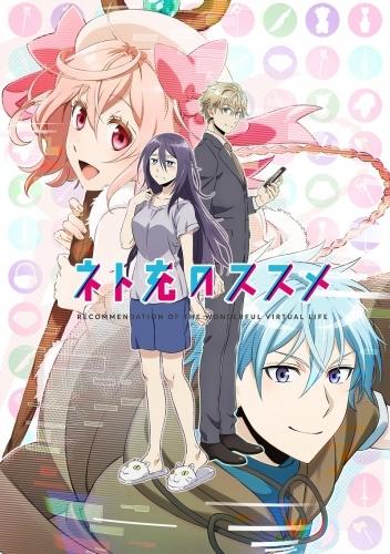 【DVD】TV ネト充のススメ ディレクターズカット版DVD Vol.4