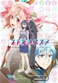 TV ネト充のススメ ディレクターズカット版DVD Vol.1