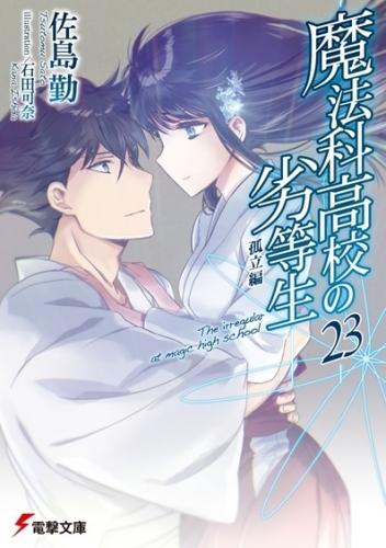 【小説】魔法科高校の劣等生(23) 孤立編