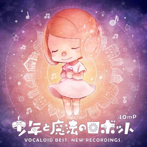 【アルバム】40mP/少年と魔法のロボット~VOCALOID BEST,NEW RECORDINGS~