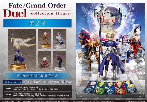 【フィギュア】Fate/Grand Order Duel -collection figure-第2弾【特価】