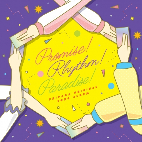 【アルバム】プリパラ プロミス!リズム!パラダイス!
