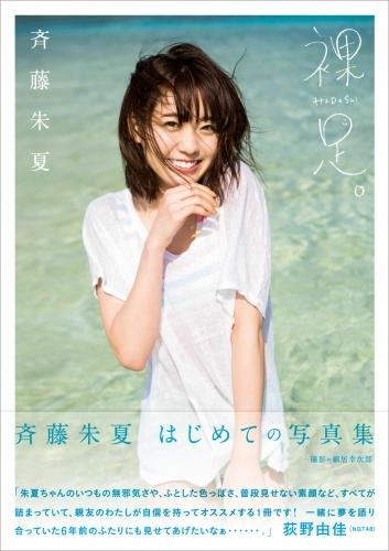 【写真集】斉藤朱夏 1st写真集「裸足。」
