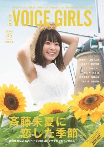 【雑誌】B.L.T. VOICE GIRLS Vol.35