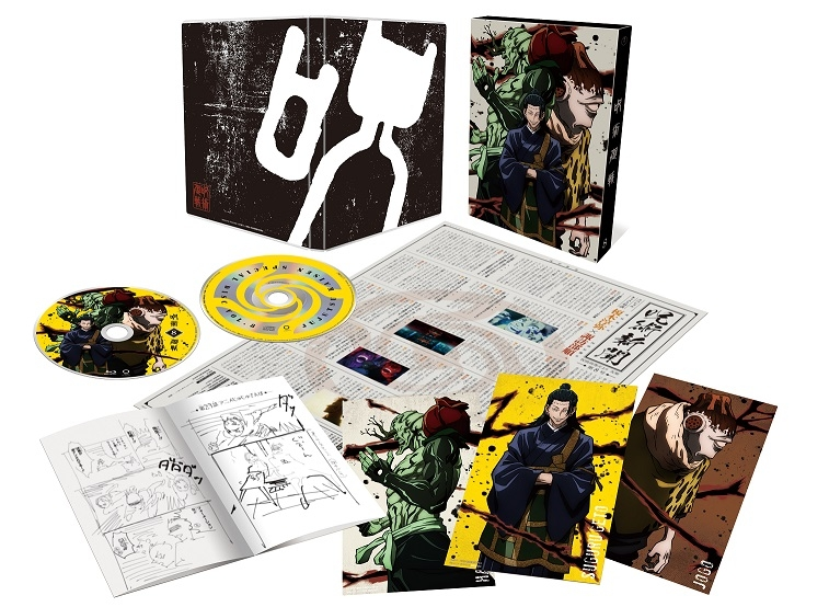 【Blu-ray】TV 呪術廻戦 Vol.8 【初回生産限定版】 サブ画像2