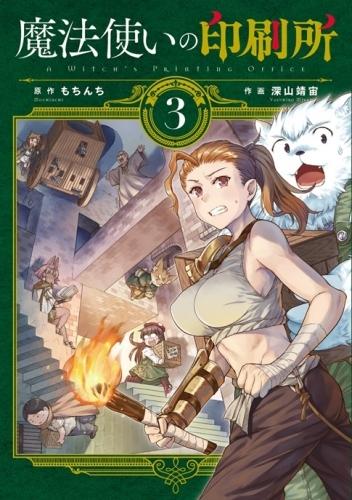 【コミック】魔法使いの印刷所(3)