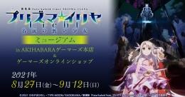 劇場版「Fate/kaleid liner プリズマ☆イリヤ Licht 名前の無い少女」ミュージアム in AKIHABARAゲーマーズ本店&ゲーマーズオンラインショップ画像