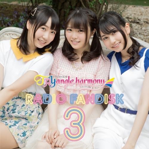 【DJCD】TrySailのTRYangle harmony RADIO FANDISK 3