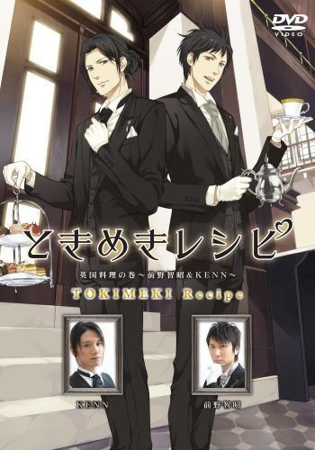 【DVD】ときめきレシピ 英国料理の巻 前野智昭&KENN