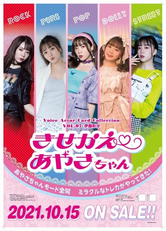 【グッズ-カード】Voice Actor Card Collection VOL.07 伊藤彩沙「きせかえ♡あやさちゃん」1BOX サブ画像2