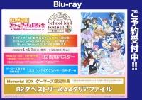 【Blu-ray】ラブライブ!虹ヶ咲学園スクールアイドル同好会 3rd Live! School Idol Festival ~夢の始まり~ Blu-ray Memorial BOX【完全生産限定】